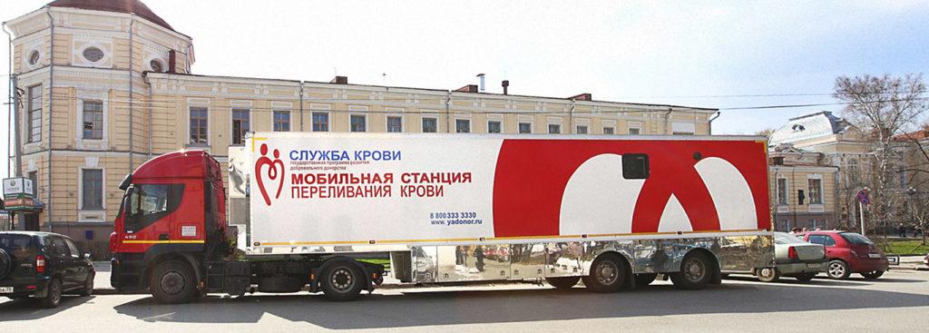 Мобильный комплекс Службы крови