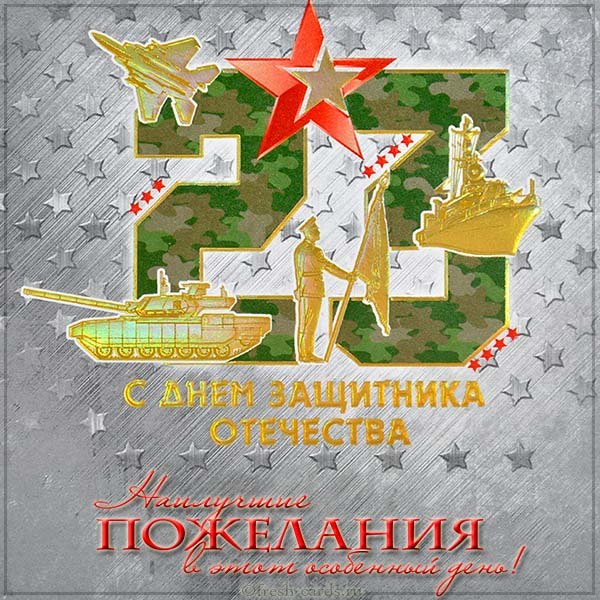 поздравление менеджеров с 23 февраля сопках зелёнки асфальт